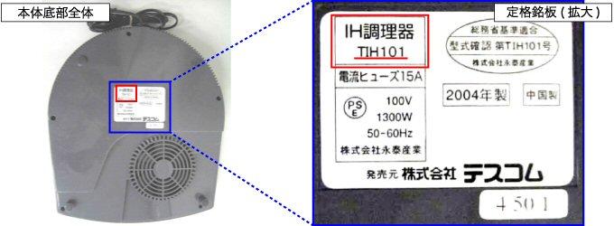 TIH101_setsumei.jpg