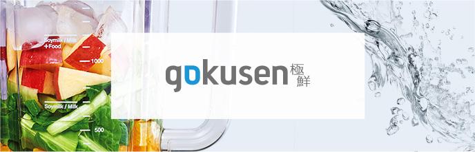 gokusen -極鮮-
