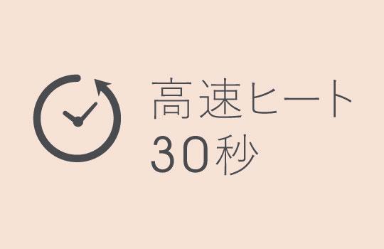 高速ヒート30秒