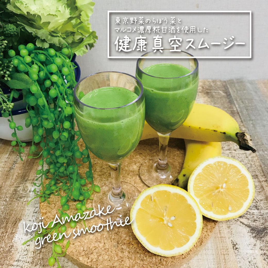 のらぼう菜健康真空スムージー画像