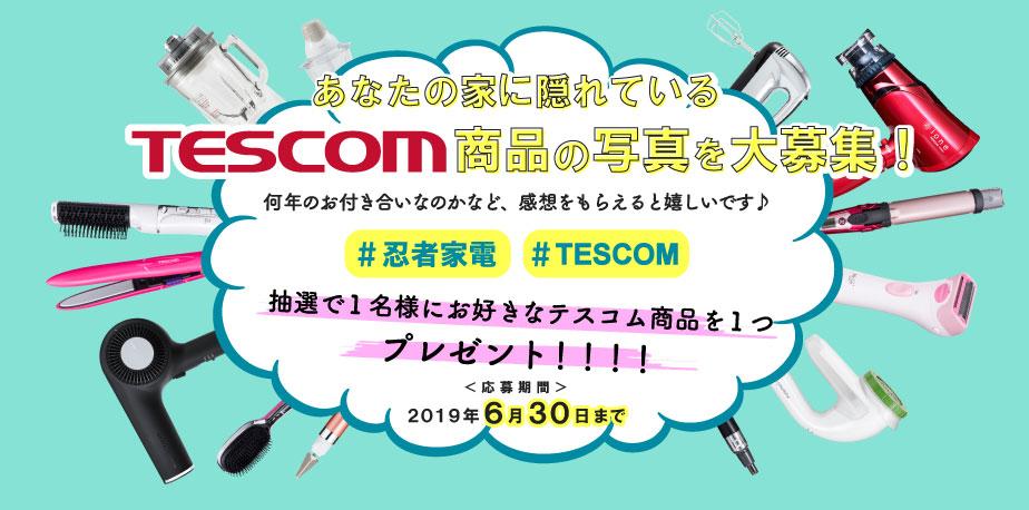 あなたの家に隠れている「TESCOM商品」の写真を大募集!