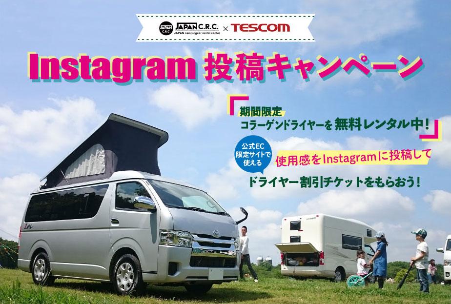 ジャパンキャンピングカー レンタルセンター×TESCOM インスタグラム投稿キャンペーン