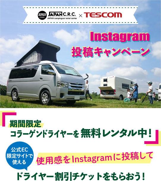 ジャパンキャンピングカー レンタルセンター×TESCOM インスタグラム投稿キャンペーンスマートフォン用の画像