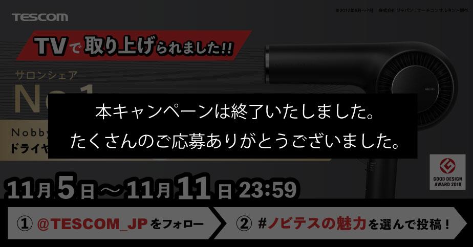 テスコム【TV出演記念】選んで応募!Twitterプレゼントキャンペーン画像