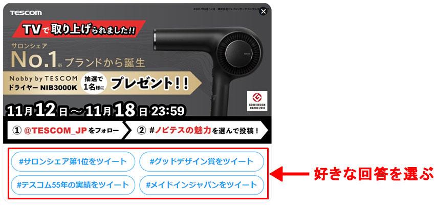 テスコム【TV出演記念】選んで応募!Twitterプレゼントキャンペーン_応募方法