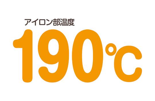 190℃で設定可能