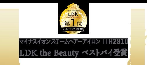 LDK the Beauty ベストバイ受賞