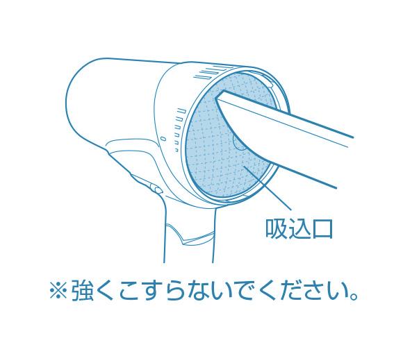 吸い込み口を掃除する方法