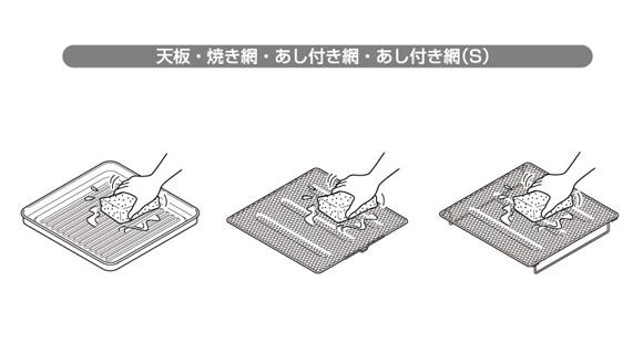 コンベクションオーブンの天板や焼き網を掃除する方法