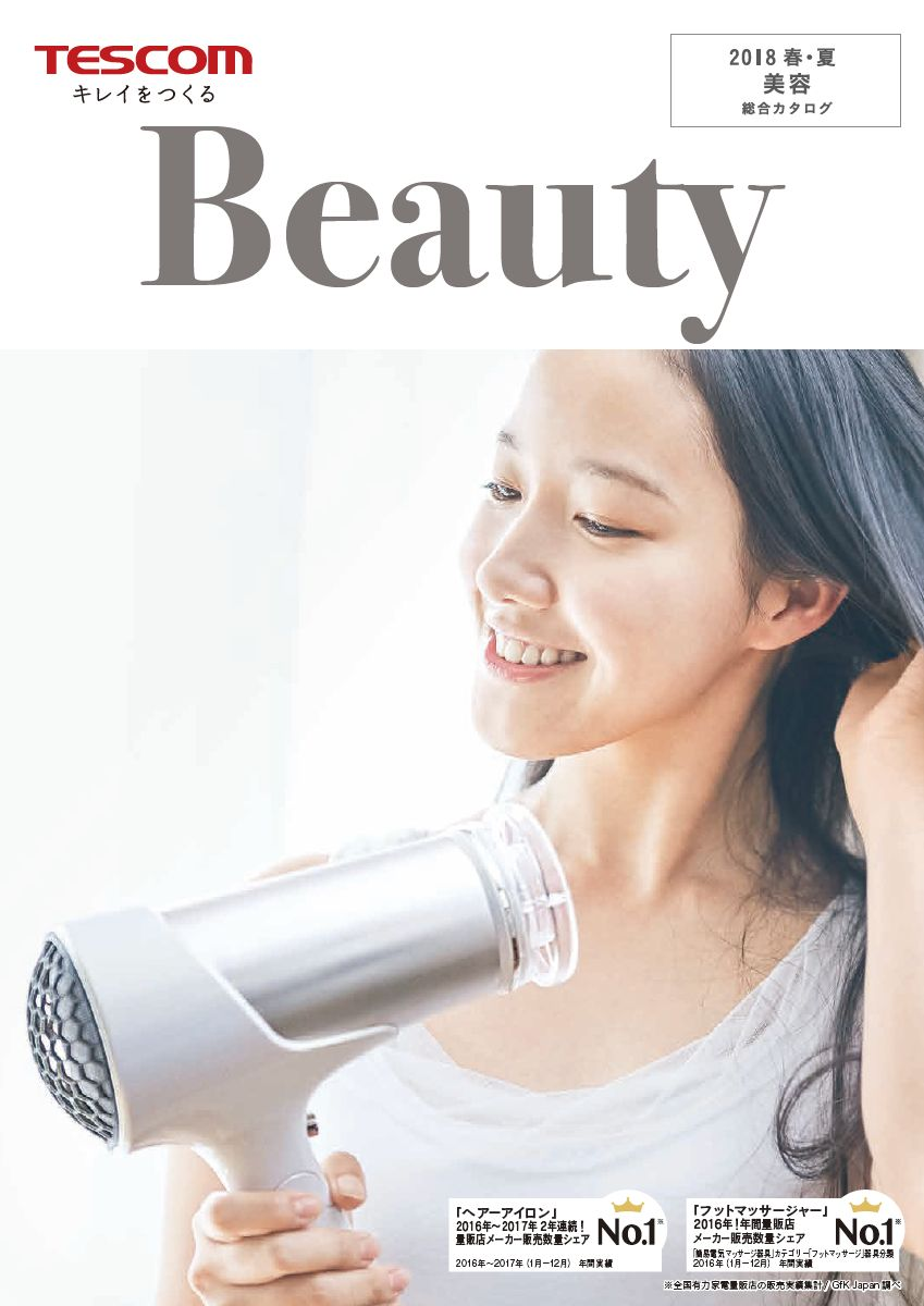 BEAUTY LINEUP CATALOG